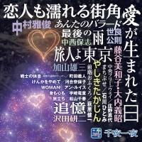 送料無料 CD スター!千夜一夜  こころの青春〜愛が生まれた日〜 全15曲 BHST-146