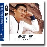 送料無料 CD 高倉健 全曲集 全12曲 NKCD-8032