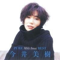 送料無料 CD PURE Miki Imai BEST ピュア今井美樹ベスト 〜PRIDE/PIECE OF MY WISH〜 全16曲 FLZZ-1003