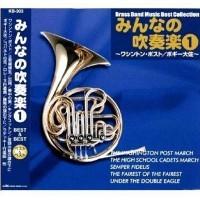 送料無料 CD ベスト&ベスト みんなの吹奏楽1〜ワシントン・ポスト/ボギー大佐〜 全20曲 KB-303
