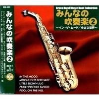 送料無料 CD ベスト&ベスト みんなの吹奏楽2〜イン・ザ・ムード/小さな世界〜 全20曲 KB-304