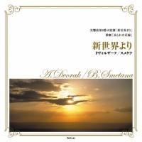 送料無料 CD 定番クラシック ドヴォルザーク 『新世界より』・スメタナ『売られた花嫁』 FCC-001
