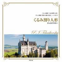 送料無料 CD 定番クラシック チャイコフスキー 『くるみ割り人形』・『眠りの森の美女』 FCC-003