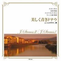 送料無料 CD 定番クラシック シュトラウス2世 『美しく青きドナウ』 FCC-004