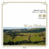 送料無料 CD 定番クラシック ベートーヴェン 交響曲第6番ヘ長調『田園』 FCC-005