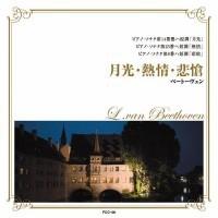 送料無料 CD 定番クラシック ベートンヴェン ピアノソナタ 第14番『月光』・第23番『熱情』・第8番『悲愴』 FCC-006
