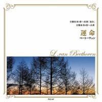 送料無料 CD 定番クラシック ベートーヴェン 交響曲 第5番『運命』・第8番ヘ長調Op.93 FCC-007