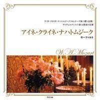 CD 定番クラシック モーツァルト 『アイネ・クライネ・ナハトムジーク』 FCC-008