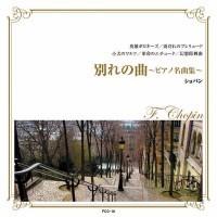 CD 定番クラシック ショパン 別れの曲〜ピアノ名曲集〜 全14曲 FCC-010