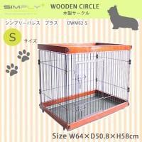 送料無料 SIMPLY+ WOODEN CIRCLE 木製サークル シンプリーパレス プラス Sサイズ DWM02-S
