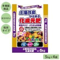 送料無料 あかぎ園芸 土壌改良ができる化成元肥(チッソ8・リン酸8・カリ8・ホウ素0.2) 5Kg×4袋 4403代引き・同梱不可