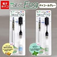 送料無料 電子タバコ TaEco Fog(タエコフォッグ) チャコールグレー