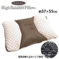送料無料 京都西川 ハイバランスピロー(備長炭練りこみパイプ使用枕) ベージュ 06-PL8560(L)