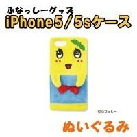 送料無料 ふなっしーグッズ iPhone5/5sケース(ぬいぐるみ)
