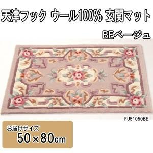 送料無料 天津フック ウール100% 玄関マット ベージュ 50×80cm FU51050BE