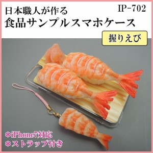 送料無料 日本職人が作る  食品サンプル iPhone7ケース/アイフォンケース お寿司 握りえび ストラップ付き IP-702