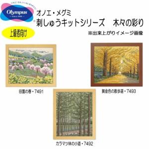 送料無料 オリムパス オノエ・メグミ 刺しゅうキットシリーズ 木々の彩り