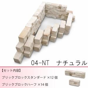 送料無料 NXstyle レイズドベッドセット 立ち上げ花壇 斜めに崩したタイプ 04-NT 9900721代引き・同梱不可