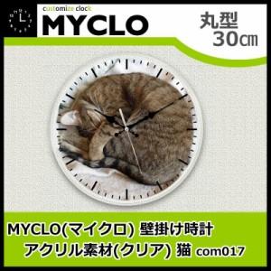 送料無料 MYCLO(マイクロ) 壁掛け時計 アクリル素材(クリア) 丸型 30cm 猫 com017