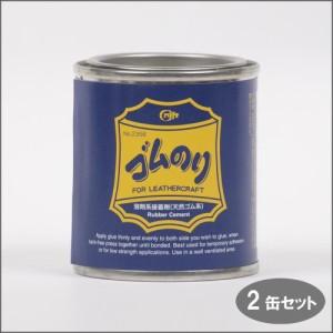 送料無料 クラフト社 ゴムのり 80ml 2缶セット 2356