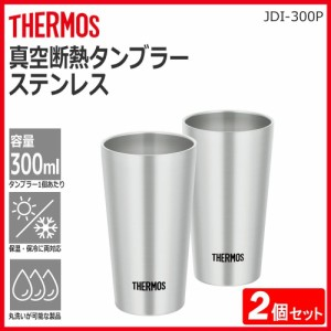 送料無料 サーモス 真空断熱タンブラー ステンレス 300ml×2個セット JDI-300P