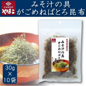 やまこ 北海道産 みそ汁の具 がごめねばとろ昆布 30g 10袋セット