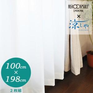 送料無料 エアロカプセル×すずしや(R) 断熱UVカット省エネレースカーテン ホワイト 100×198cm丈 2枚組