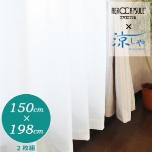送料無料 エアロカプセル×すずしや(R) 断熱UVカット省エネレースカーテン ホワイト 150×198cm丈 2枚組