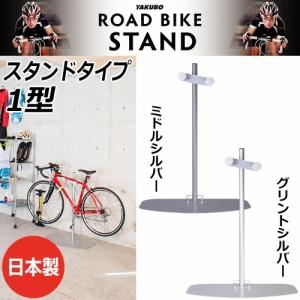 送料無料 日本製 スタンドタイプ ロードバイクスタンド 1型代引き・同梱不可