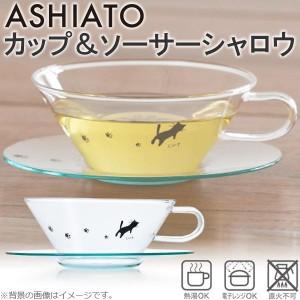 送料無料 ASHIATO 黒猫足あと 耐熱ガラス ティーカップ&ソーサーシャロウ K-6767