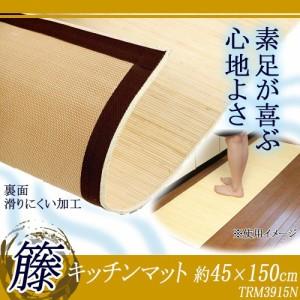 送料無料 籐 キッチンマット 約45×150cm TRM3915N
