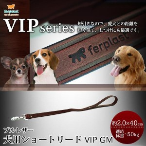 送料無料 ferplast(ファープラスト) VIPシリーズ ブルレザー 犬用ショートリード VIP GM(ビップGM) GM20/40 75144958