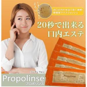 送料無料 プロポリンス ハンディパウチ 12ml(1袋)×100袋