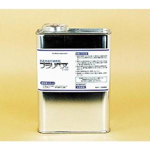 送料無料 造形補修剤 プラリペア(R) リキッド(液) 1kg L-1000