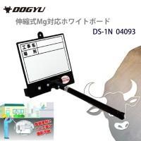 送料無料 土牛産業 伸縮式Mg対応ホワイトボード DS-1N 04093