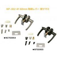 送料無料 NP-302-W 60mm取替レバー 新ツマミ