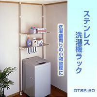 送料無料 セキスイステンレス洗濯機ラック DTSR-50代引き・同梱不可