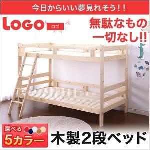 2段ベッド Logo-ロゴ- (ベッド 2段)