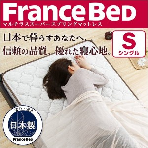 フランスベッド製 マルチラススーパースプリングマットレス (シングル用)