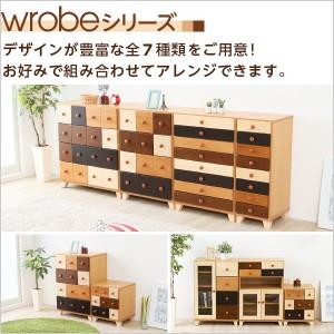 おしゃれで人気のワイドチェスト(幅57cm、8段チェスト)北欧、ナチュラル、木製、和タンス、完成品|wrobe-ローブ-