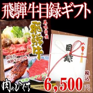 【肉のひぐち】幹事さん必見☆【送料無料】飛騨牛 目録 ギフト 肉6,500円ひぐちのギフト