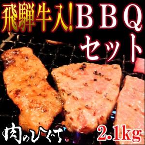飛騨牛入バーベキューセット 焼肉2.1kg入牛肉/豚肉/鶏肉/カルビ/やきにく/セット/BBQ/肉/食材/材料/