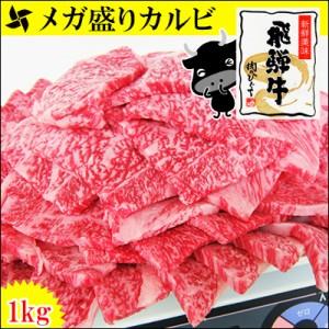 ★メガ盛り★飛騨牛カルビ焼肉用1kg(500g×2パック)★送料無料★/和牛/ブランド牛/牛肉/生肉/焼肉/BBQ/バーベキュー/食材/材料/