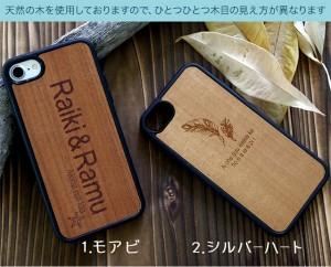 【送料無料】インスタで人気 MY CASE iPhone8 iPhone7 iPhone6s iPhoneSE plus 木製 ケース スマホケース 西海岸スタイル 羽 星 ハート
