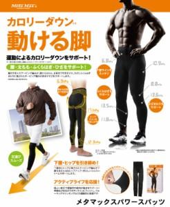 【メール便OK】メタマックスパワースパッツ/男性用 加圧スパッツ 健康 ボディケア エクササイズ