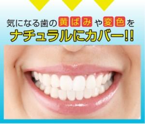 歯のお化粧・デンタルパール/歯のマネキュア オーラルケア 口腔ケア デンタルケア