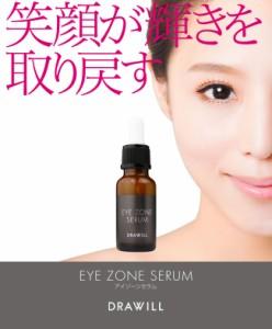 ドロウィル アイゾーンセラム/美容液 美容 健康 目元美容液 目尻 ミゾ スキンケア