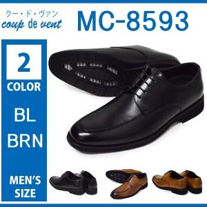 coup de vent/クードバン/MC-8593/メンズ ビジネスシューズ フォーマル ドレスシューズ 紳士靴 就職活動 就活 面接 面談 卒業式 入学