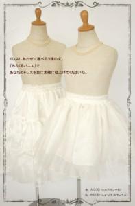 【訳ありアウトレットセール】【リニューアル】<みらくるパニエ プチ>【パニエ ドレス 衣装 舞台衣装 バレエ ピアノ ダンス 子供 子ど