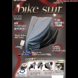 モトプラス HMD-05バイクスーツver5 LL